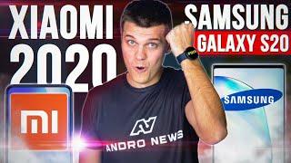 Xiaomi ЭТО СДЕЛАЮТ! 🔥 Samsung Galaxy S20 НЕОЖИДАННО 😱 Huawei СОШЛИ С УМА!