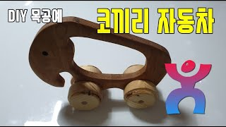 #elephantmaking #elephant #DIY…