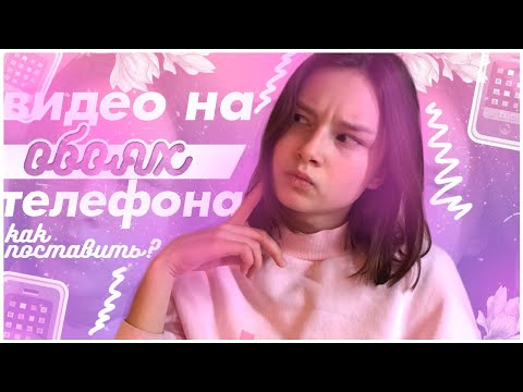 ♡︎КАК ПОСТАВИТЬ ВИДЕО НА ОБОИ СВОЕГО ТЕЛЕФОНА♡︎ВИДЕО НА ОБОИ/ Nastya Alexandrina