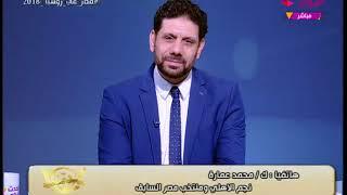 ك. محمد عمارة لـ