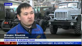 150 машин «Урал» выпустит завод на востоке Казахстана(, 2015-03-09T07:38:41.000Z)