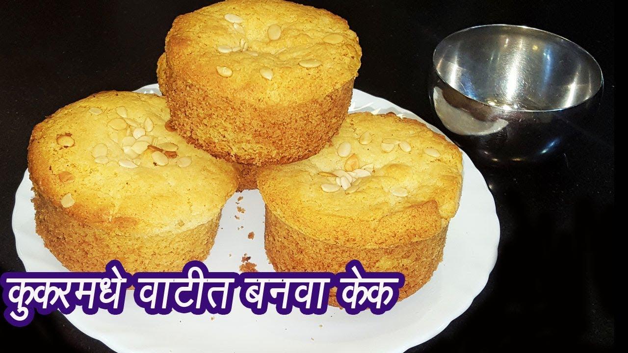 Zatpat Cake Recipe In Marathi: वाटीत बनवा वाटी केक