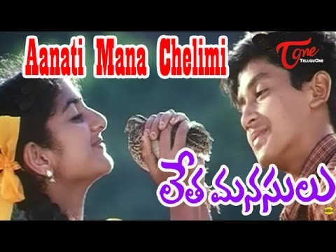 Letha Manasulu Movie Songs | Aanati Mana Chelimi Song | Srikanth | Kalyani