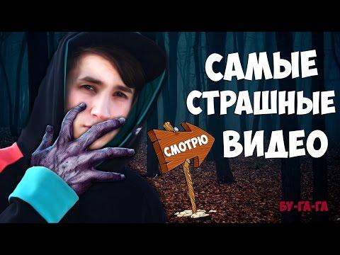 РЕАКЦИЯ НА САМЫЕ СТРАШНЫЕ ВИДЕО НА YouTube!