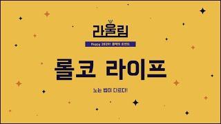원더풀성남 라울림 시즌1 [Happy 2021!! 올해…