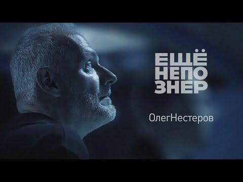Олег Нестеров: обыкновенный фашизм и необыкновенная любовь #ещенепознер