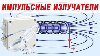 Остановка счетчика импульсным излучателем +7(963) 501-89-80