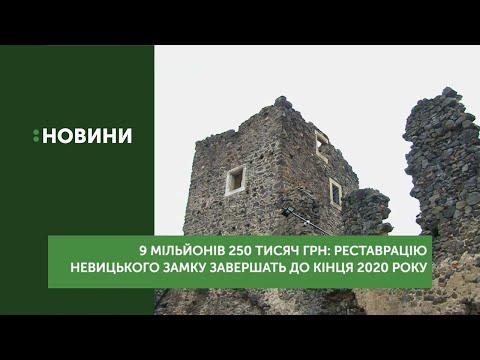 9 мільйонів 250 тисяч грн: реставрацію Невицького замку завершать до кінця 2020 року