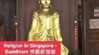 Religion in Singapore - Buddhism 佛教新加坡