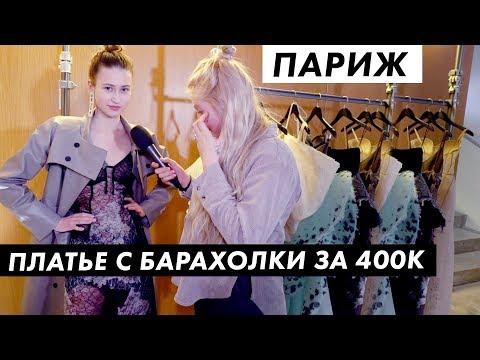 Платье с барахолки за 400 000. Во что одеты в Париже / Луи Вагон