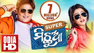 BABUSAN'S SUPER HIT MOVIE- SUPER MICHHUA // Odia Full Movie // Babusan,Jhilik