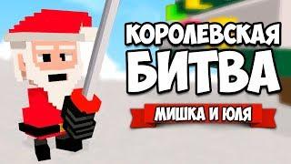 КОРОЛЕВСКАЯ БИТВА от создателей Clone Drone ♦ Long Live Santa!