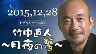 2015年12月14日 竹中直人~月夜の蟹~ ゲスト 女優 室井滋(むろいしげ...