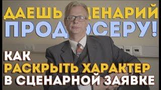 Как раскрыть характер в сценарной заявке   Вячеслав Марусенков и KinoGenesis
