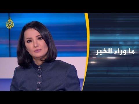 ماوراء الخبر - أنظمة عربية تتهافت على إسرائيل  - نشر قبل 4 ساعة