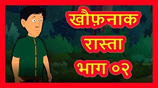 खौफ़नाक रास्ता भाग - 2 | Hindi Cartoon | Hindi Kahaniyaan for Kids | Maha Cartoon TV XD