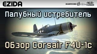 Обзор Corsair F4U-1c 'Палубный истребитель США' | War Thunder