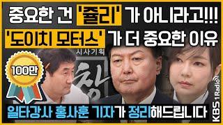 [최경영의 최강시사] '시사기획 창' 취재기록,김건희씨…