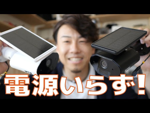電源いらずの防犯カメラを川井浩二が紹介!設置楽々で高解像、スマホ連携も!【塚本無線 亀ソーラー】