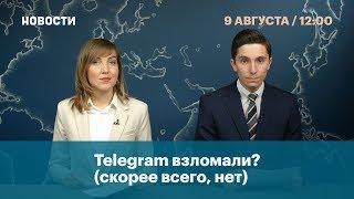 Telegram взломали??? (скорее всего, нет)
