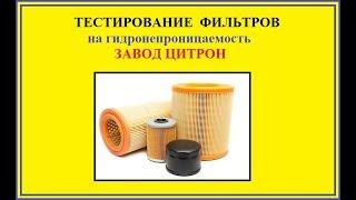 Масляные фильтры TSN - тест фильтров на заводе