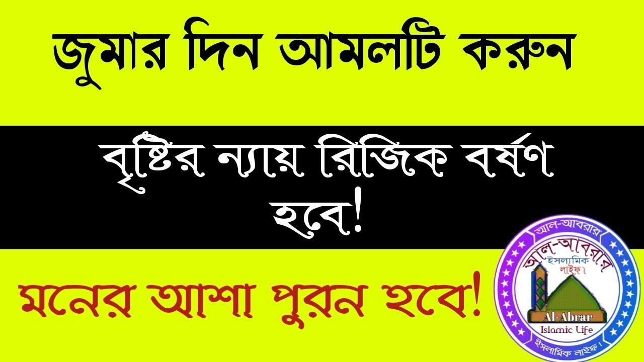 #Friday #Juma Special Amol for friday in Bangla | Jumar diner wazifa by  Al-Abrar Islamic Life by Al-abrar Islamic Life