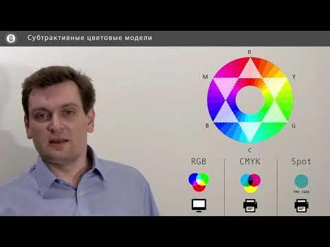 Компьютерная графика: основы - 29 урок. Субтрактивные цветовые модели