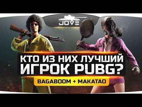 Кто из них лучший игрок PUBG? ● Адский нагиб с BagaBoom и MakataO