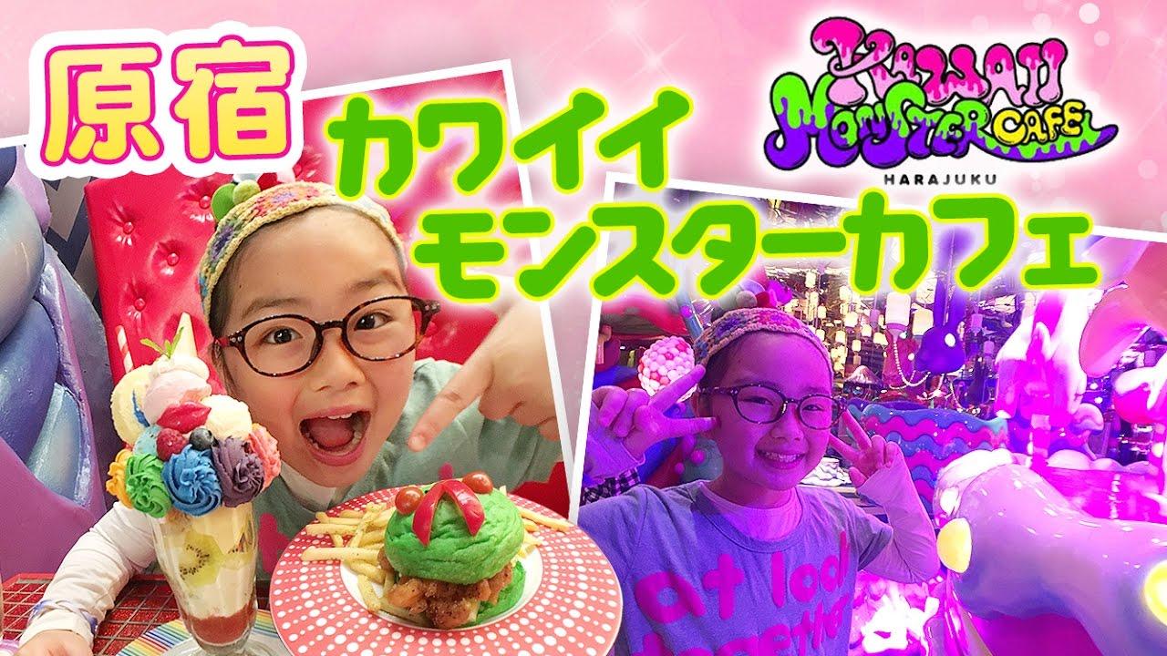 原宿カワイイモンスターカフェに行ってみた♪harajuku kawaii monster