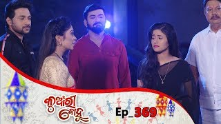 Kunwari Bohu | Full Ep 369 | 14th Dec 2019 | Odia Serial - TarangTV