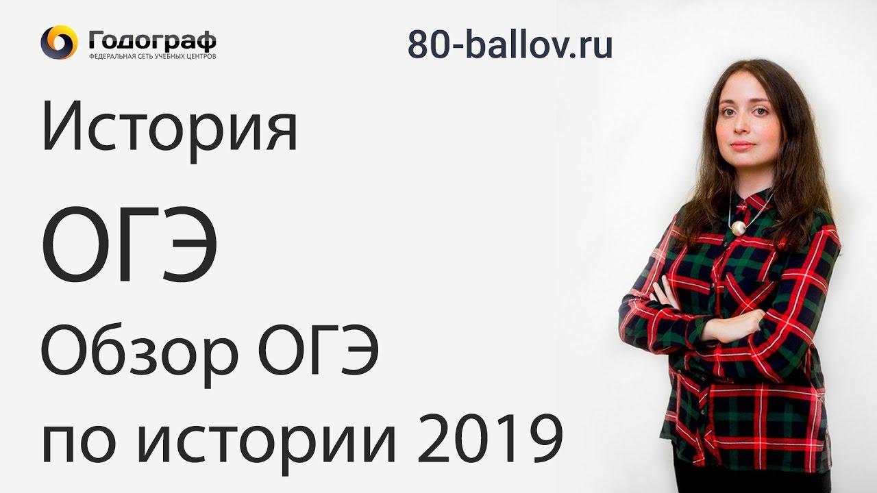 История ОГЭ 2019. Обзор ОГЭ по истории 2019