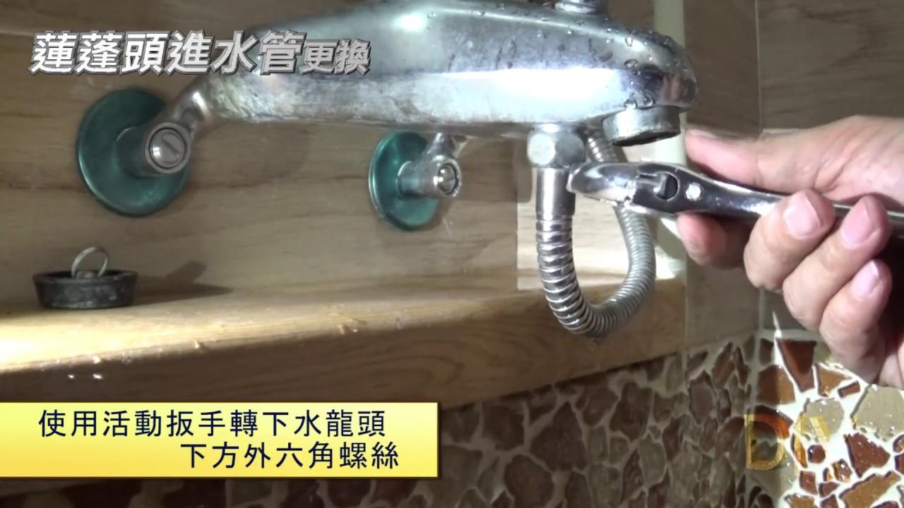 DIY - 1分半學會 蓮蓬頭進水管 更換 - YouTube