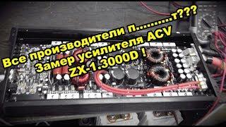 Все производители п..........т??? Замер усилителя ACV ZX-1.3000D !