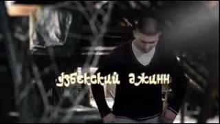 Узбекский Джин прикол