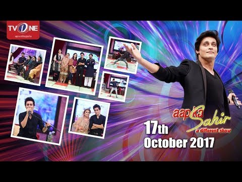 Aap Ka Sahir - Morning Show - 17th October 2017 - Full HD - TV One