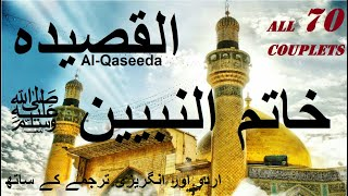 Beautiful Qaseeda In Praise Of Muhammad (saw) - Islam - All 70 Couplets in Arabic, Urdu & English