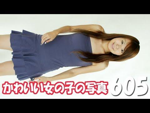 《#605》かわいい女の子【写真好き!!ミニスカート!!!】