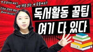 독서활동에 대한 모든 것! ☆꿀팁 대방출☆ | 소린TV