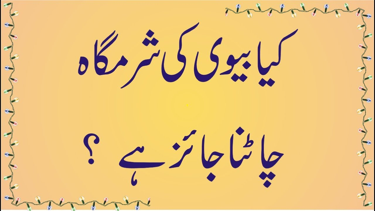 How to have sexual relationship between husband and wife in islam in urdu