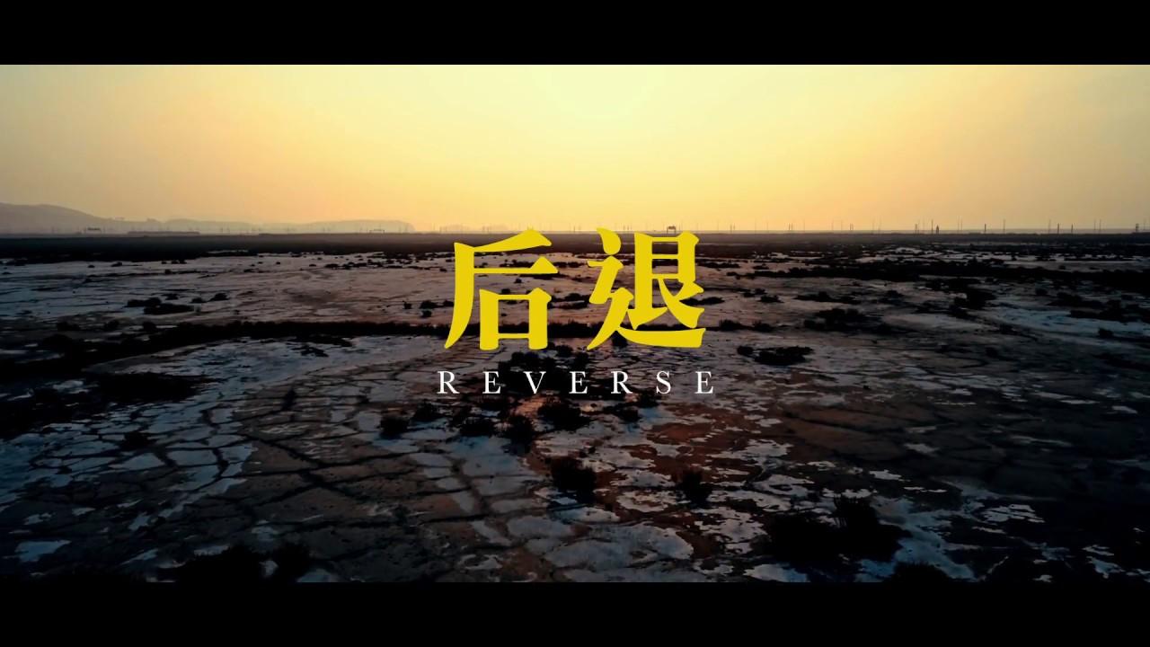 Gen Neo 梁根荣 - 后退 (官方MV)