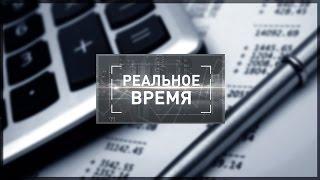 Кадастровый побор [Реальное время](, 2016-07-26T19:45:26.000Z)