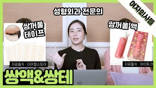 [여자의사들] 쌍액과 쌍테 제대로 알고 쓰기!| 서울대…