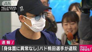 バドミントン桃田選手が退院 コメントを発表(20/01/17)