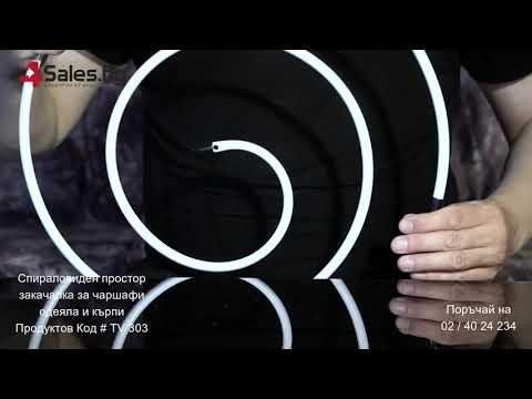 Спираловиден простор/закачалка за чаршафи, одеяла и кърпи TV303 10