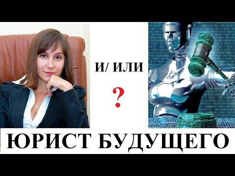 ЮРИСТ БУДУЩЕГО: ПАНДЕМИЯ УСКОРИЛА ПРЕОБРАЗОВАНИЕ ПРОФЕССИИ - адвокат Москаленко