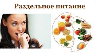 Раздельное питание для похудения. За или против раздельного питания. Елена Чудинова.