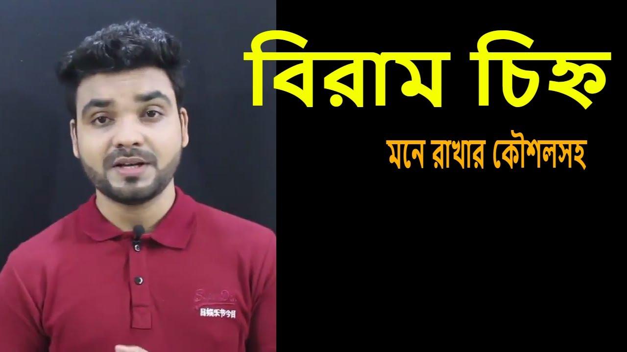 বিরাম চিহ্ন    বাংলা ব্যাকরণ   Bangla Grammar    Bangla Tutorial with Saqlain Oddri    BCS Bangla