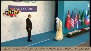 رجب طيب اردوغان يستقبل الملك سلمان بن عبدالعزيز بطريقه استثنائيه عن باقي زعماء العالم