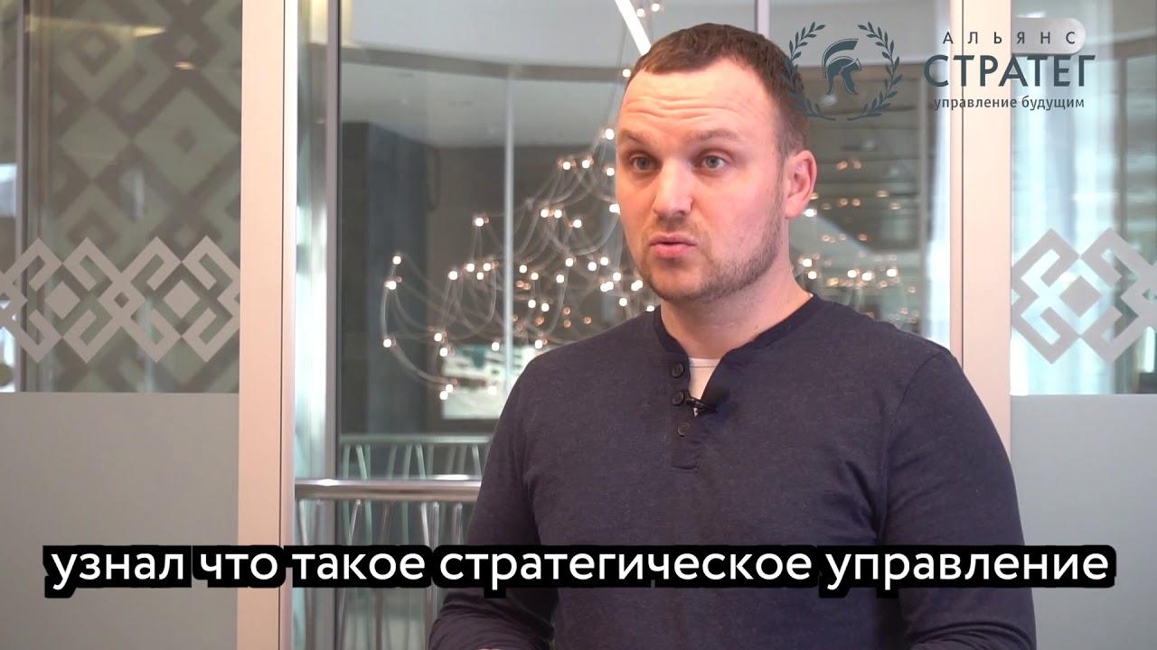 Альянс Стратег - отзыв  Kuklinovskiy