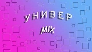 """""""Универ MIX""""- 10 серия"""